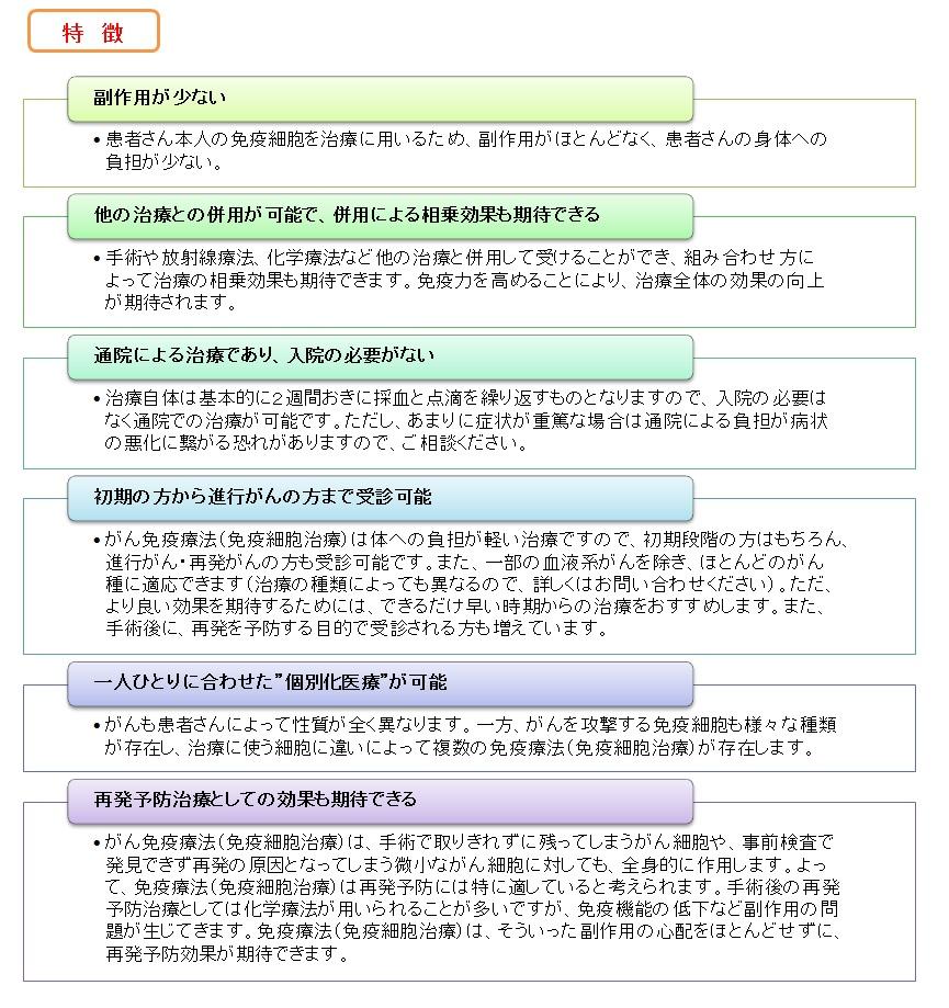 がん免疫療法の特徴